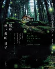 taiwaneseedition of our endless numbered days
